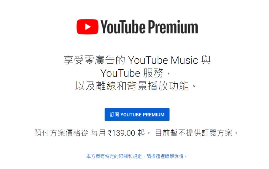 Youtube Premium 印度訂閱教學