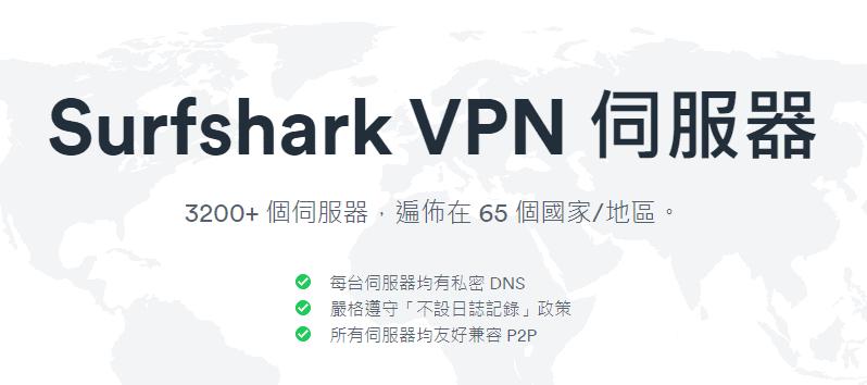 Surfshark VPN 伺服器