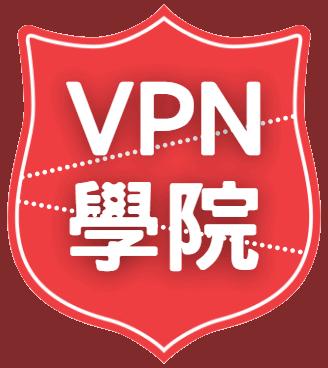 VPN 學院