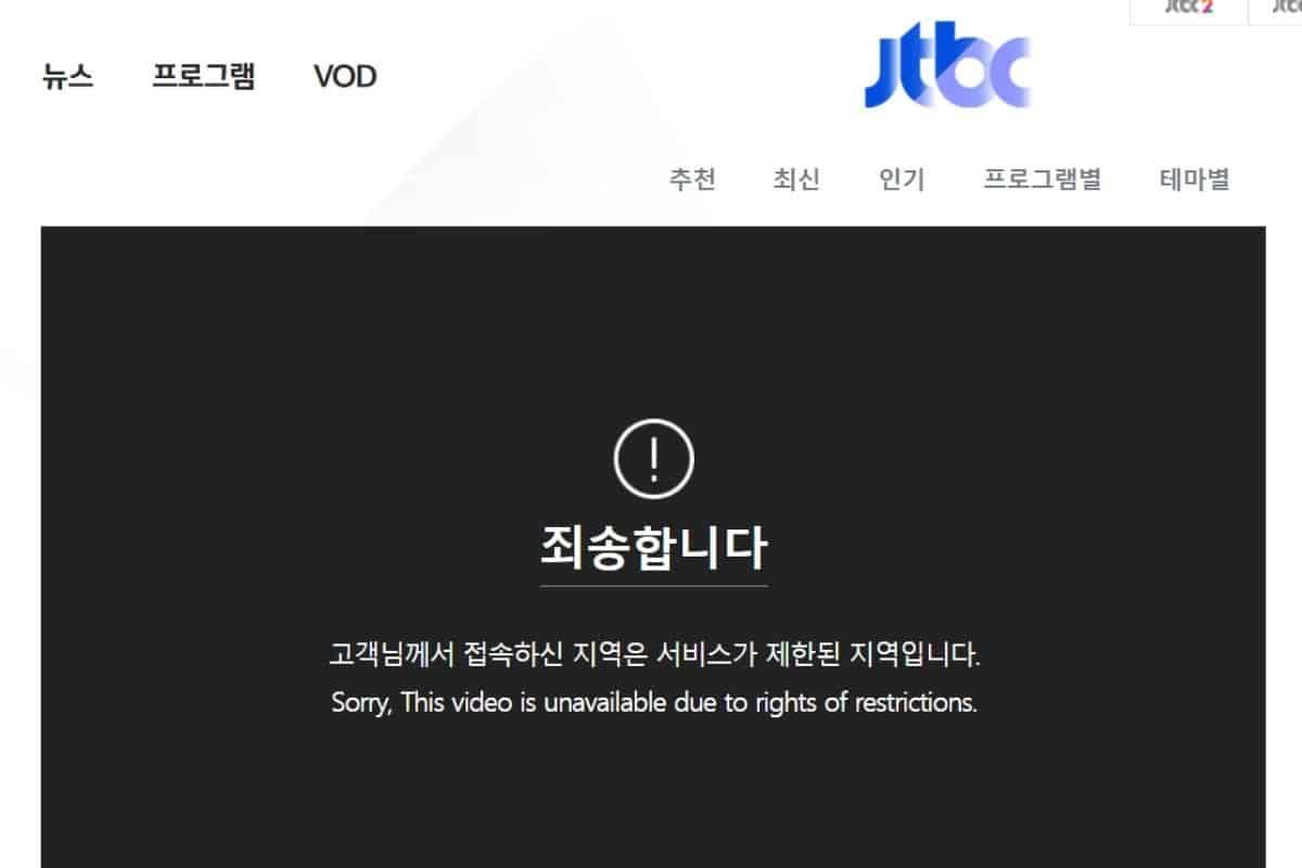 JTBC 不能看