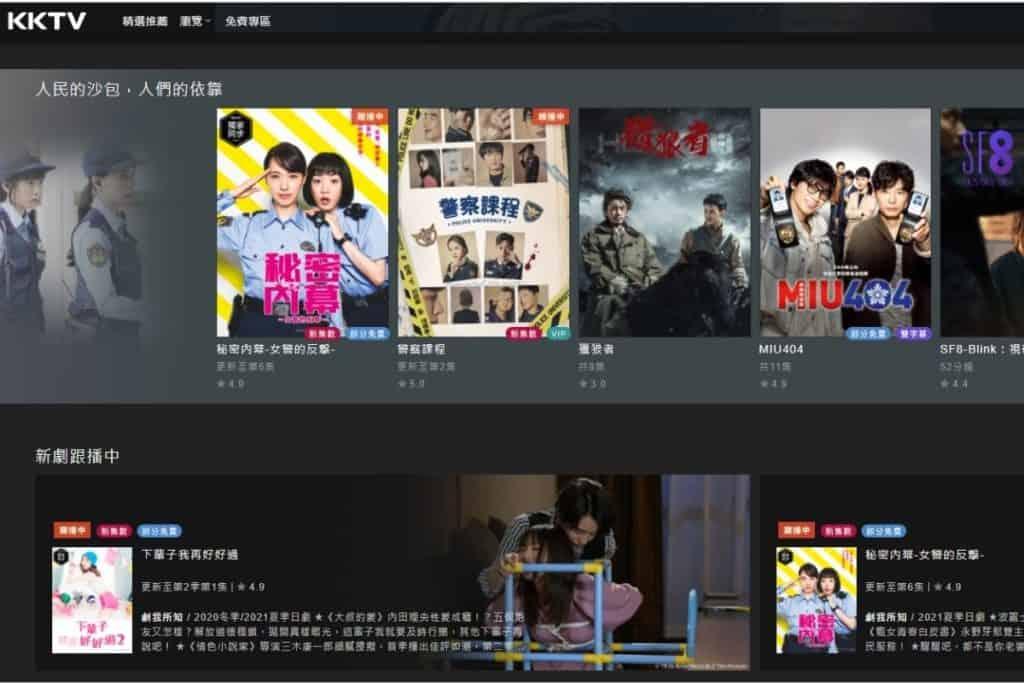 KKTV VPN 評價