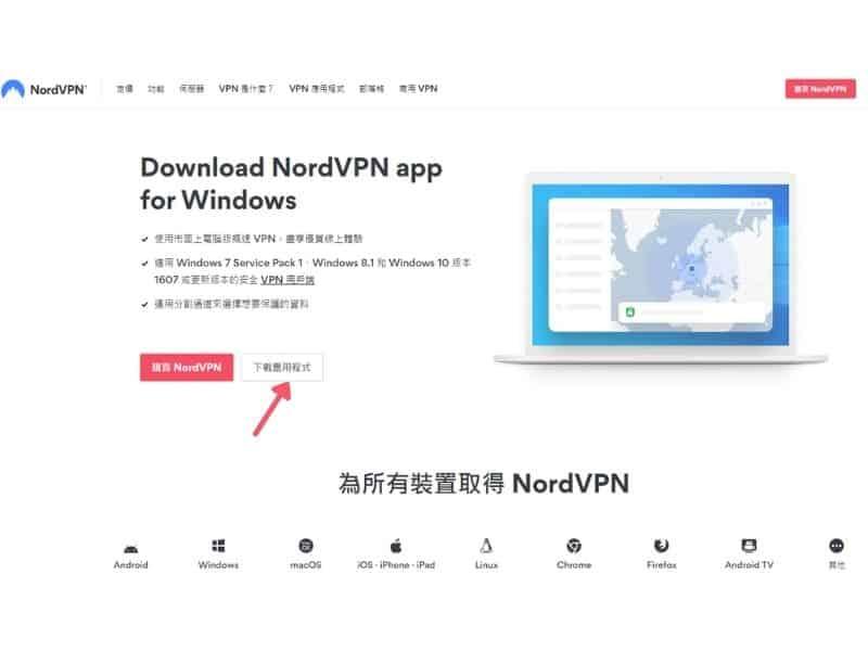 NordVPN Win10 安裝教學-下載應用程式