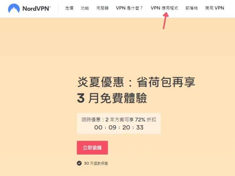 NordVPN Win10 安裝教學-點選VPN應用程式