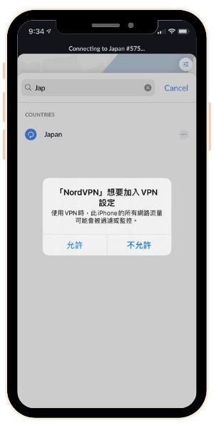 NordVPN iPhone 安裝教學 -搜尋到日本