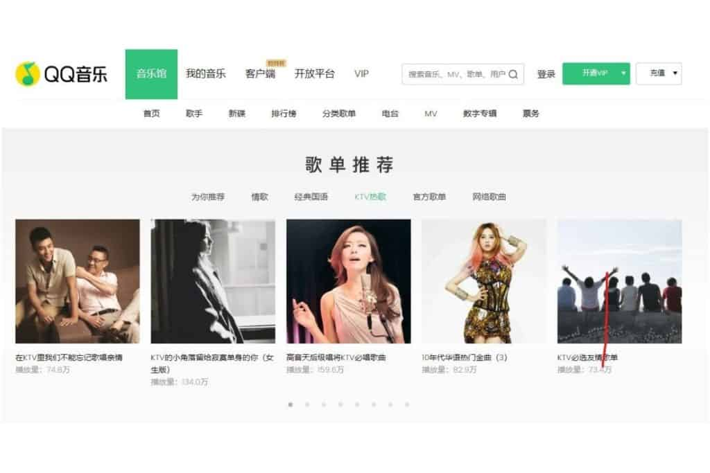 QQ音樂推薦